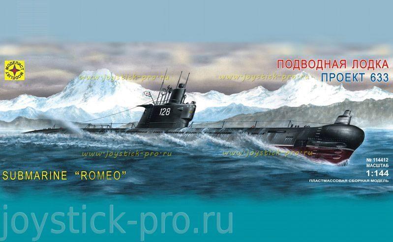 купить склеиваемые модели подводных лодок